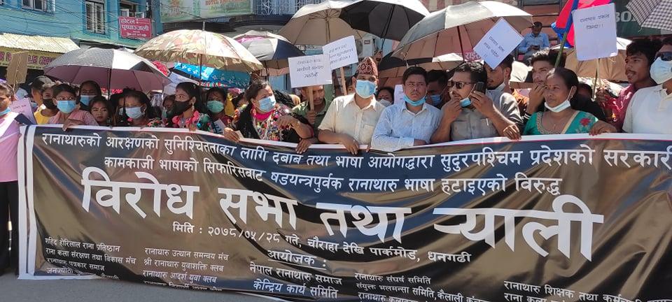 राना थारु भाषालाई सरकारी कामकाजी भाषा बनाउन माग गर्दै आन्दोलन